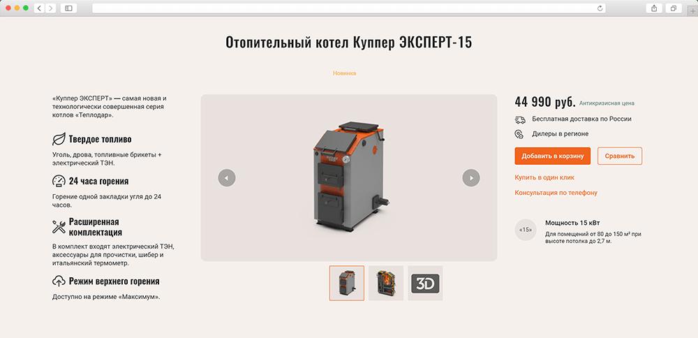 Продукция «Теплодар» рис.2