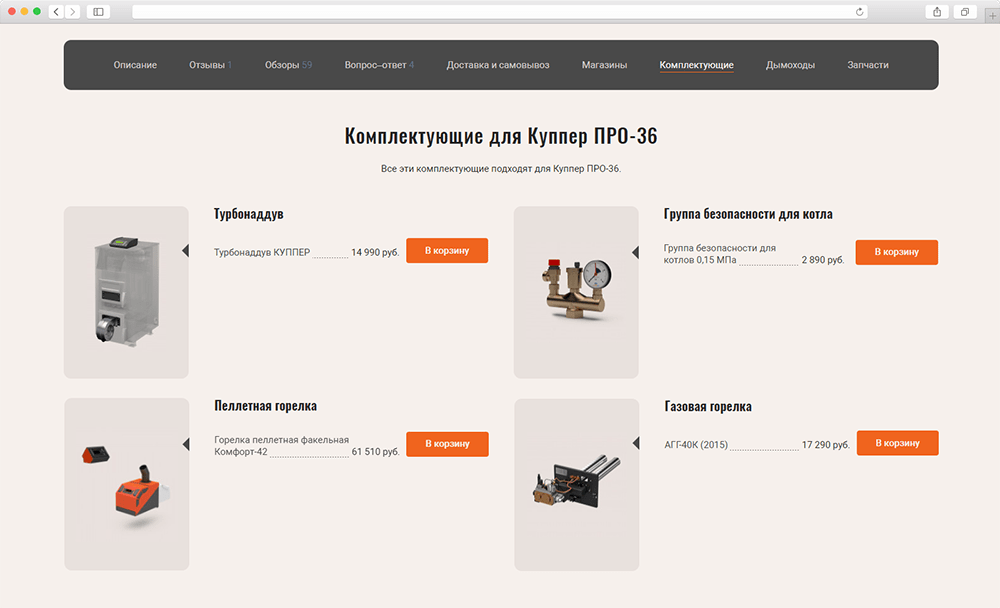 Продукция «Теплодар» рис.6