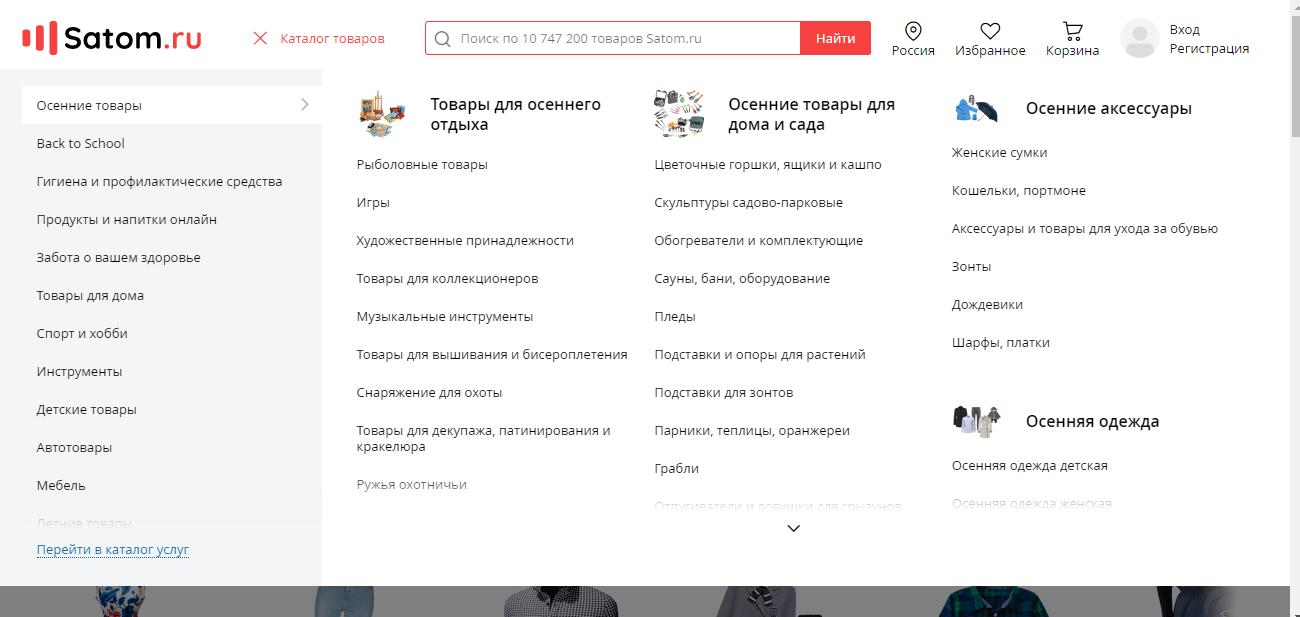 Торговая площадка Satom.ru