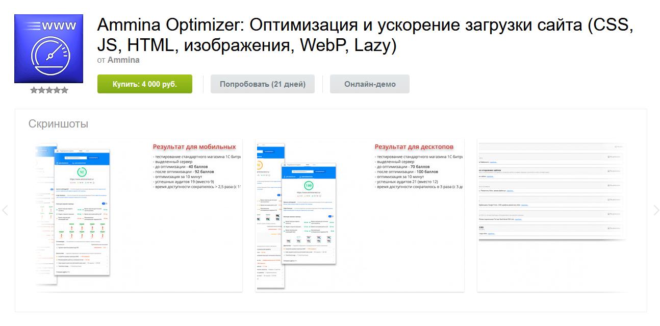 Модуль оптимизации сайта размещение ссылок Старонародная улица
