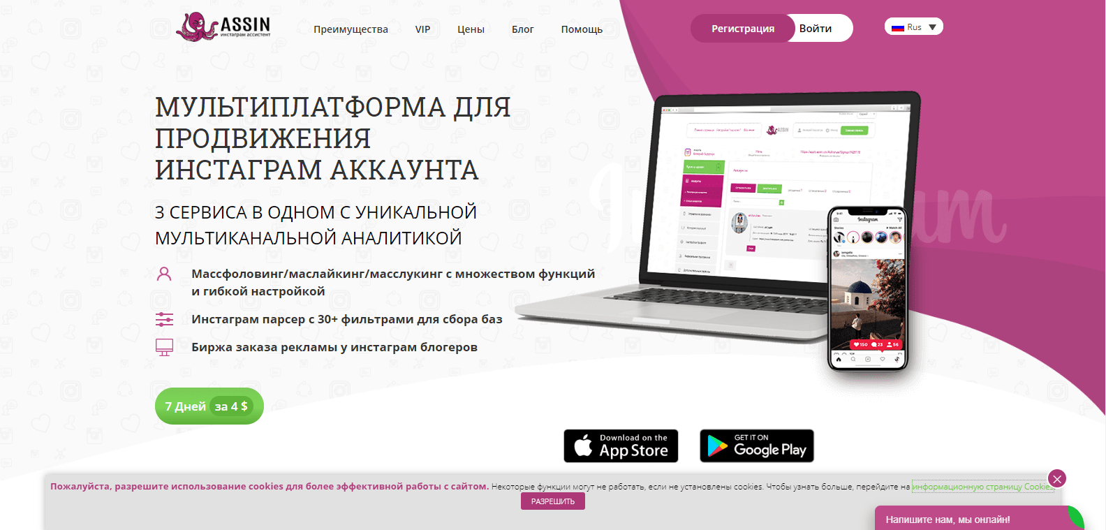 Платформа Assin.co