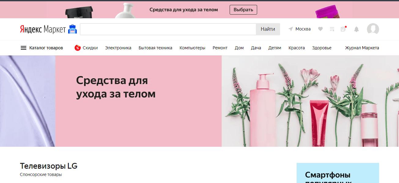 Торговый сервис Яндекс.Маркет