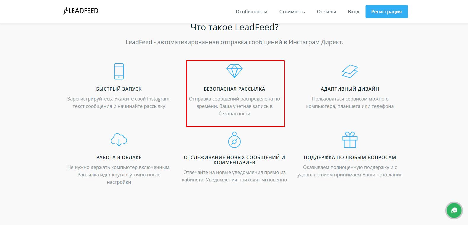 Функции в сервисе Leadfeed.ru