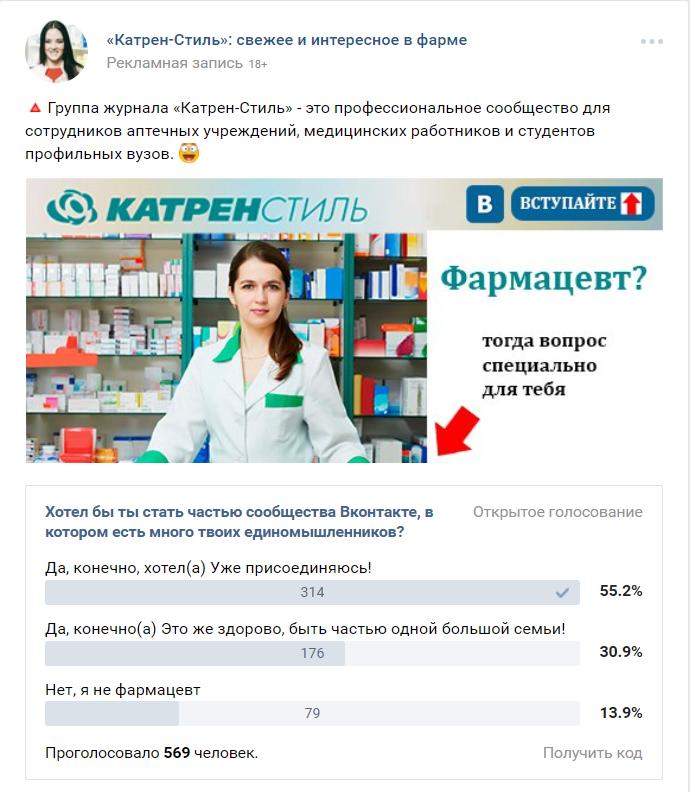 Рекламная запись в новостной ленте Вконтакте с опросом