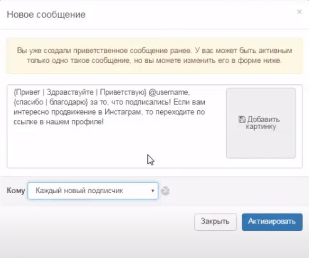 Пример рассылки сообщений в Funinsta