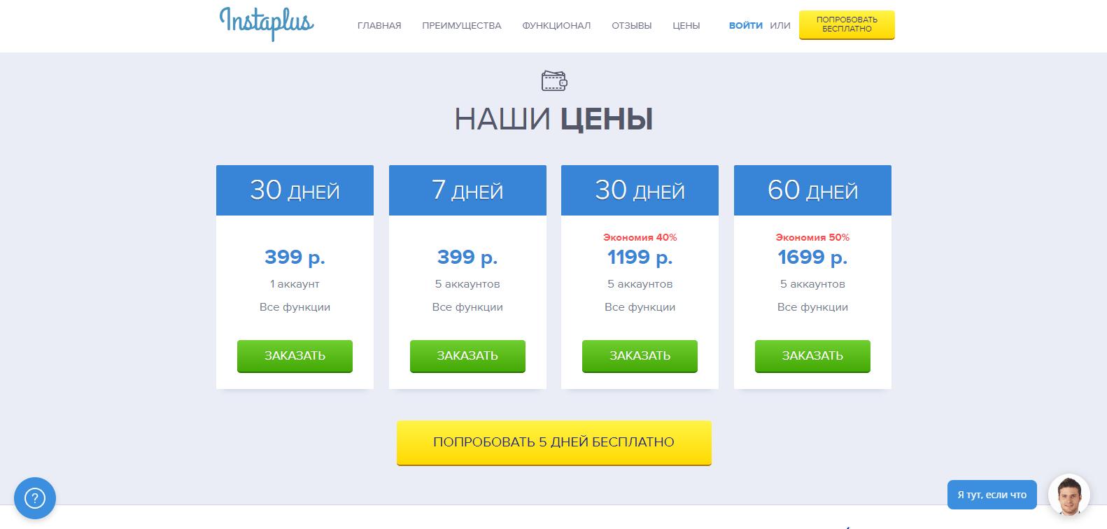 Цены Instaplus